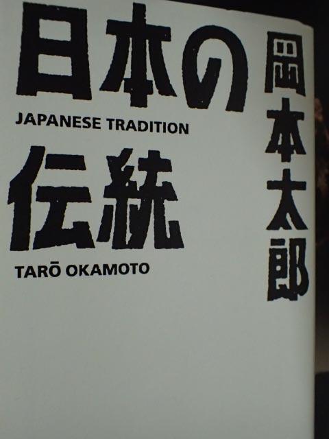 岡本太郎-1.jpg