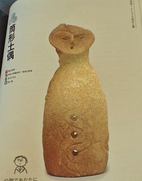 筒形土偶-1.jpg