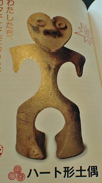 ハート型土偶-1.jpg