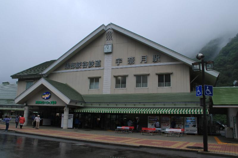 宇奈月駅-1.jpg