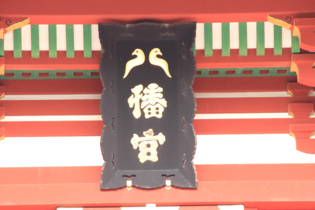 鶴岡八幡宮-1-1.jpg