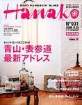 Hanako No.931 青山・表参道特集号