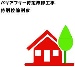 バリアフリーリフォームは、最大20万円控除