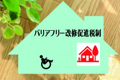 バリアフリー改修で固定資産税を1/3減額