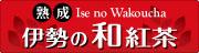 伊勢の和紅茶ホームページ
