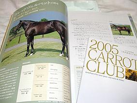 キャロットクラブの2005年募集馬パンフとDVD