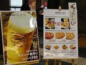 メニュー。Aセットはピザ2ピースにポテトとドリンクで1000円。
