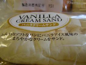 バニラクリームサンド。「バニラアイス風味」と書いてある。