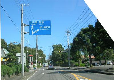 城ケ崎入り口