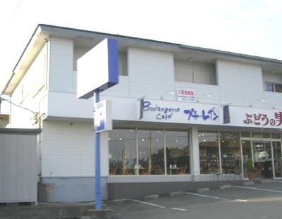 ぶどう国道店