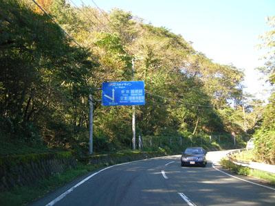 遠笠道路3