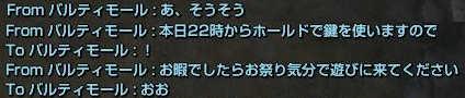 お誘い〜♪