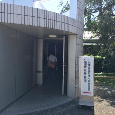 三栄建築設計 公開審査