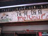 カオスその� 訳すと『飯屋(レストラン)がない』。そんなレストランだそうです笑