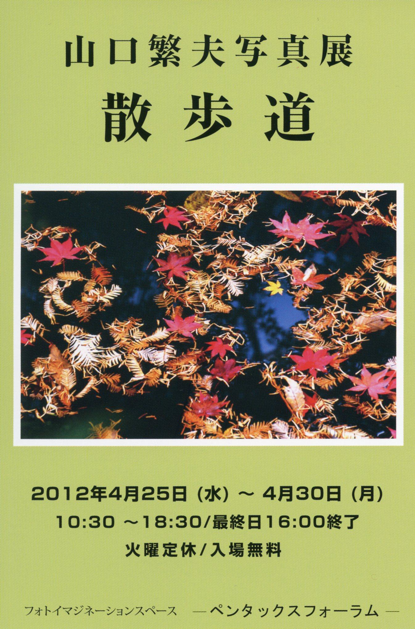 山口繁夫写真展006.jpg