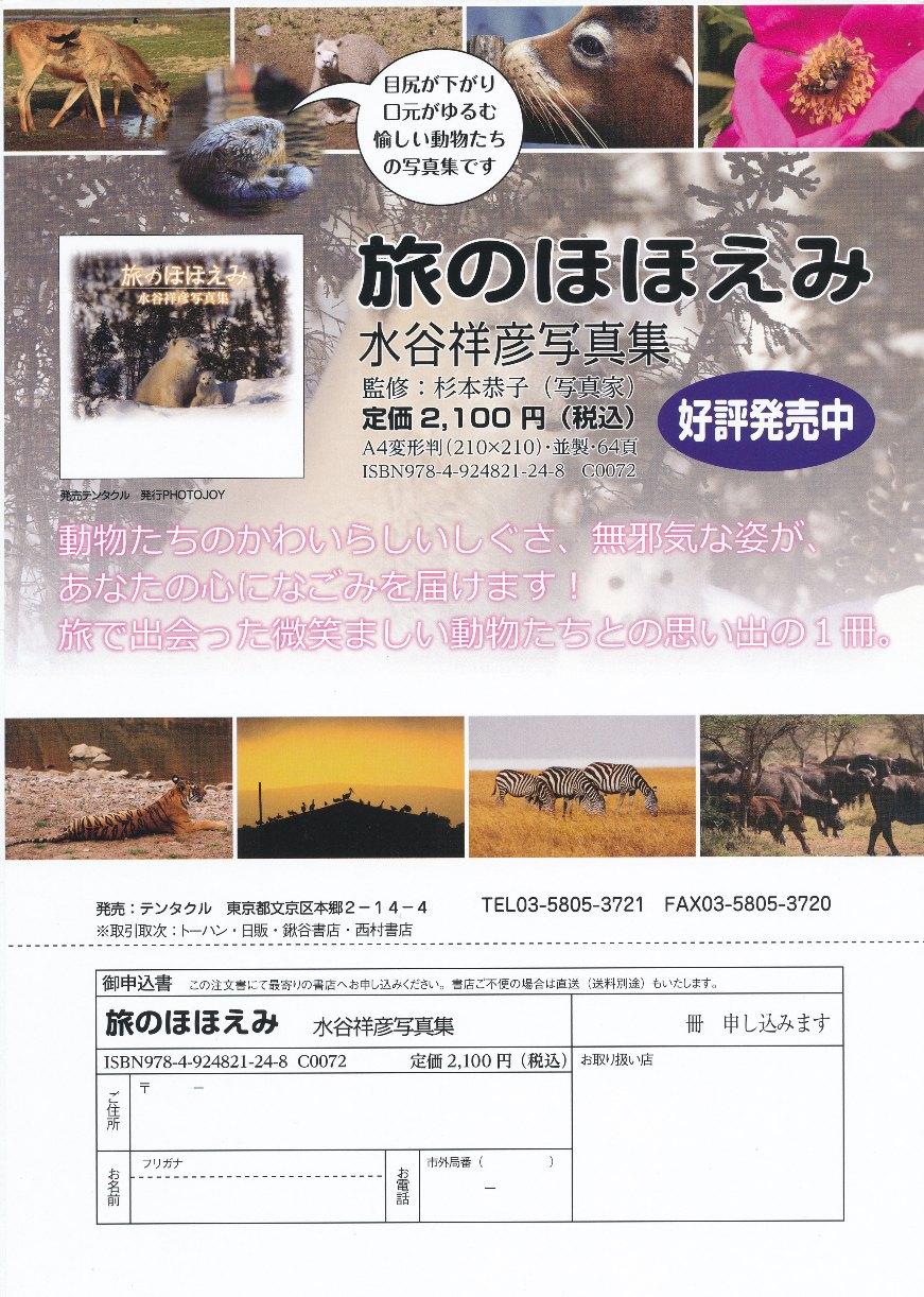 写真集 旅のほほえみ チラシs.jpg