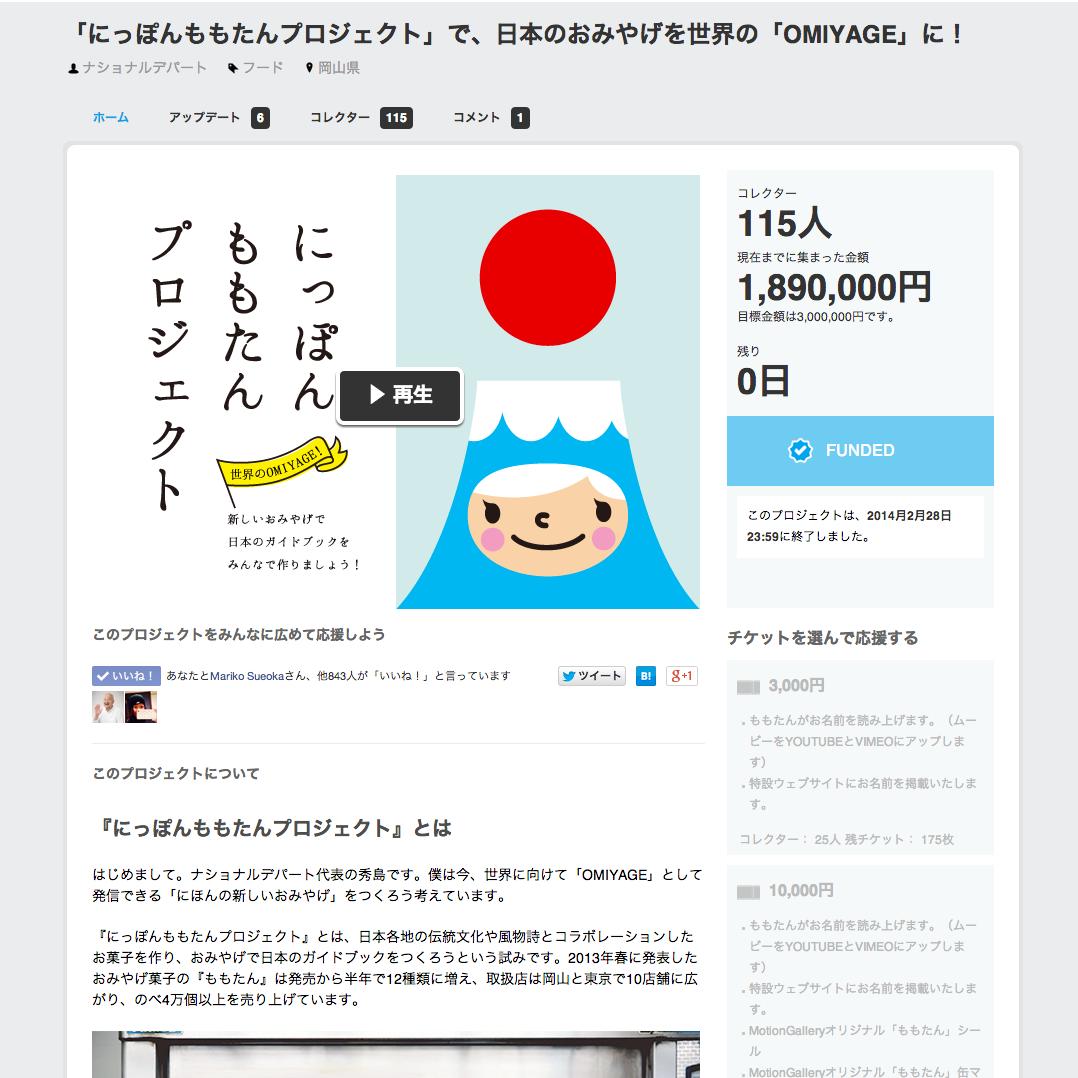 「にっぽんももたんプロジェクト」で、日本のおみやげを世界の「OMIYAGE」に!クラウドファンディング