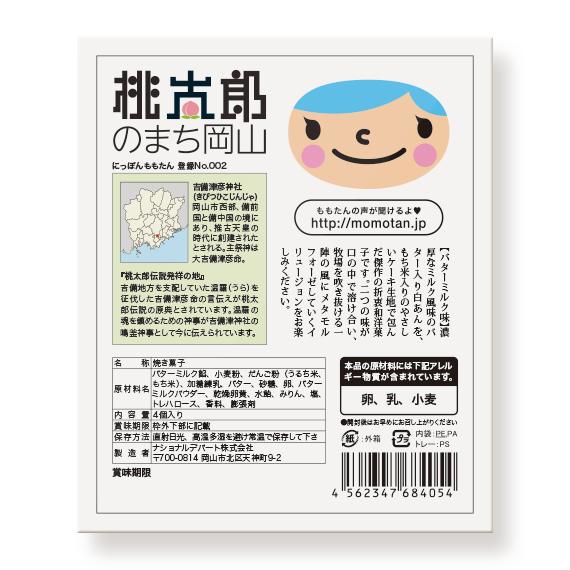 桃太郎のまち岡山のロゴマークを付けた「ももたん」パッケージ裏面