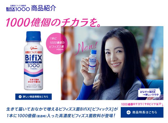 高濃度ヒ?フィス?ス菌飲料Bifix1000.jpg