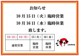 ゆうや天神店告知2013.10
