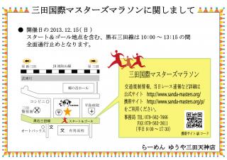 2013三田国際マスターズマラソンに関しまして