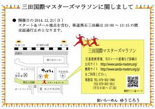 第26回三田国際マスターズマラソンに関しまして(画像)