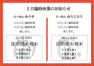 2015.2.ゆうや&ゆうじろう臨時休業のお知らせ