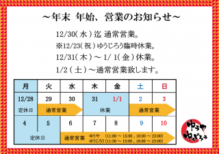 2015年末-年始カレンダー(ゆうや&ゆうじろう)