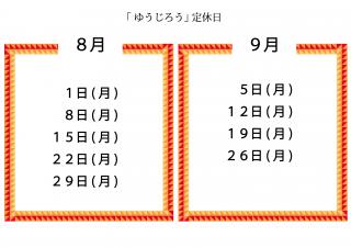 ゆうじろう2016.8-9定休日
