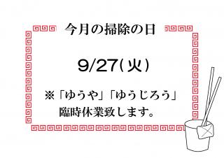 2016.9ゆうや&ゆうじえおう掃除の日