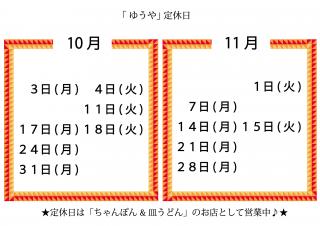 2016.10-11ゆうや定休日