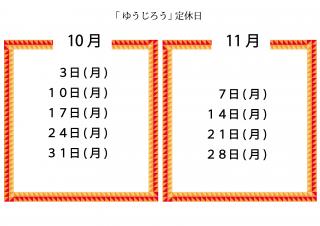 2016.10-11ゆうじろう定休日