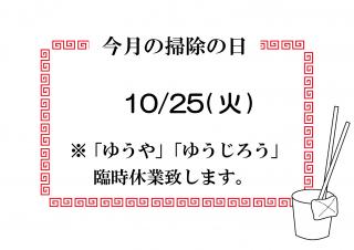 2016.10ゆうや&ゆうじろう掃除の日