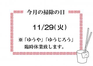2016.11.ゆうや&ゆうじろう掃除の日