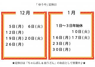 2016.12-2017.1ゆうや定休日