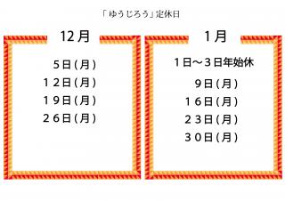 2016.12-2017.1ゆうじろう定休日