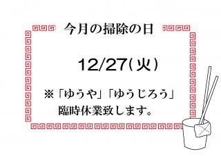 2016.12ゆうや&ゆうじろう掃除の日