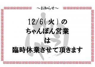 2016.12.6ゆうや「ちゃんぽん」臨時休業のお知らせ