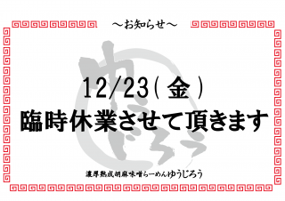 2016.12ゆうじろう臨時休業告知