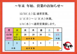 2016-17ゆうや年末年始カレンダー