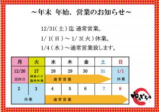 2016-17ゆうじろう年末年始カレンダー