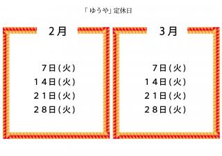 2017.2-3ゆうや定休日