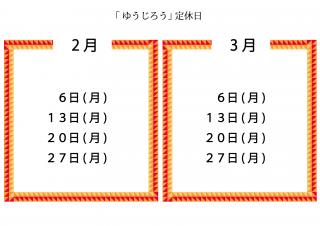 2017.2-3ゆうじろう定休日