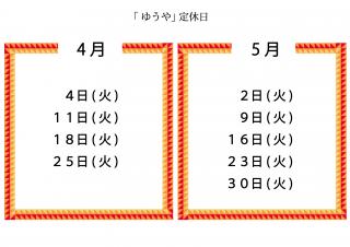 2017.4-5ゆうや定休日カレンダー
