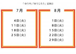 2017.7-8ゆうや&ゆうじろう定休日