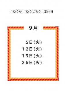 2017.9 ゆうや&ゆうじろう定休日