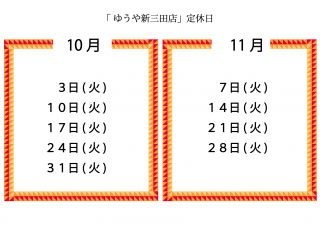 2017.10-11ゆうや@新三田定休日カレンダー