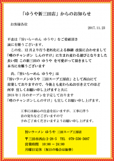 「ゆうや新三田店」からのお知らせ(画像)
