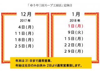 2017.12-2018.1ゆうや西山店定休日カレンダー