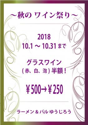 ゆうじろうワイン祭2018.10 pop